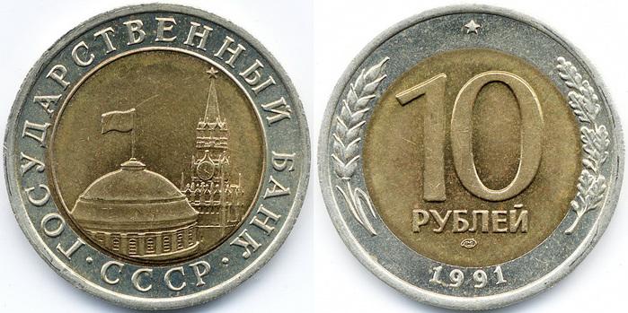 20 рублей россии 1992 года частая монета регулярного чекана